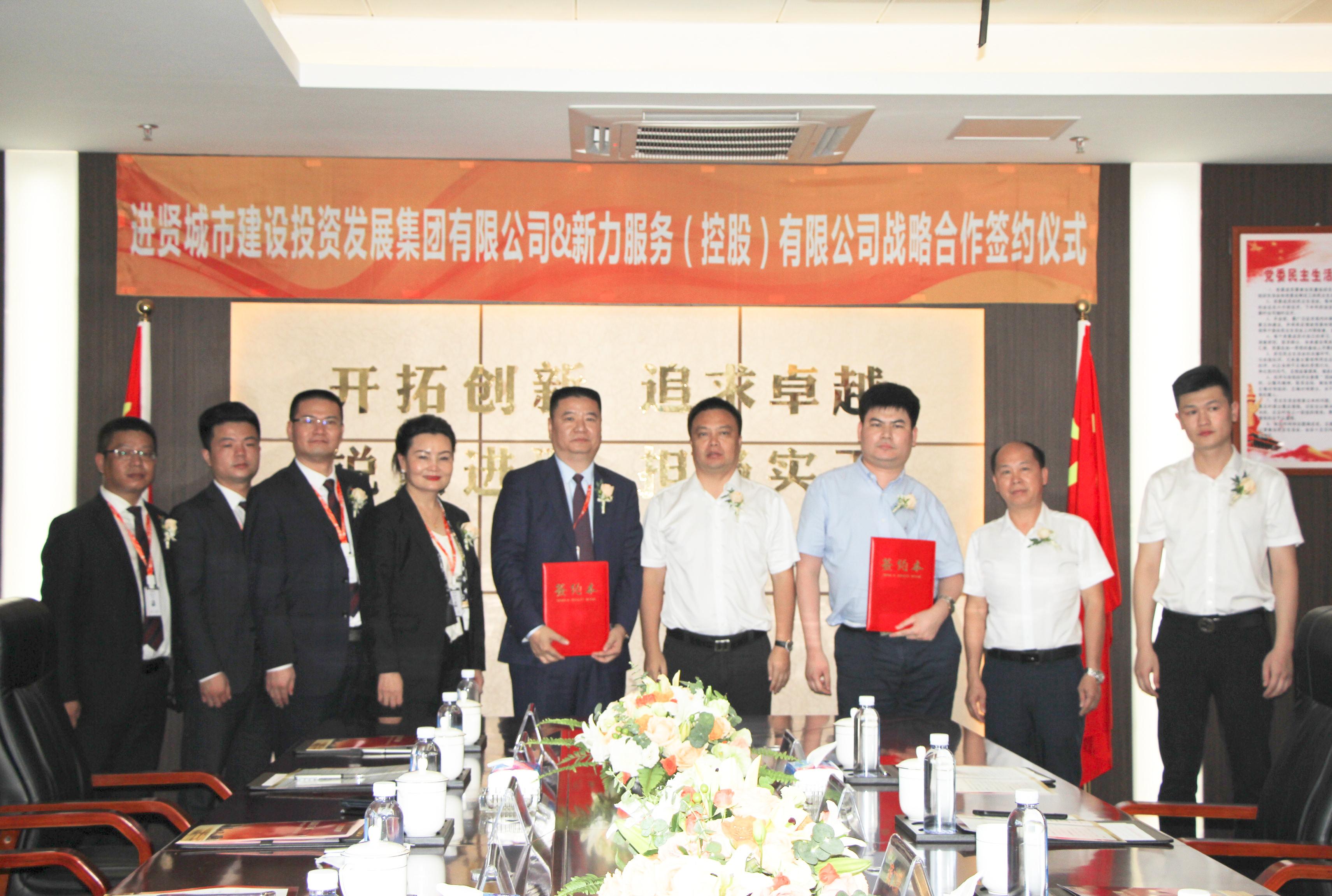 进贤城投集团与新力服务(控股)有限公司签订战略合作协议